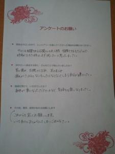 石田さんアンケート